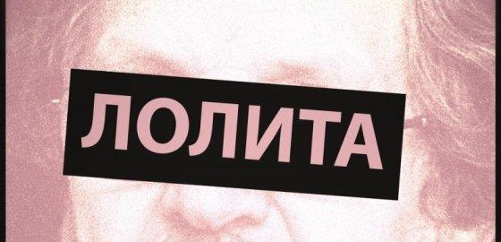 ВПетербурге избили организатора премьеры спектакля «Лолита»