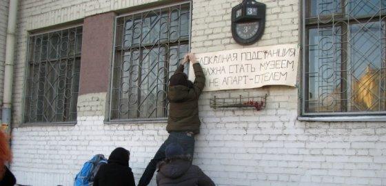 Отстоявшие Ленинград воюют за блокадную подстанцию