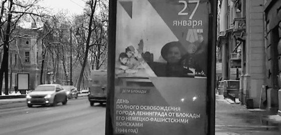 Плакатный Ленинград
