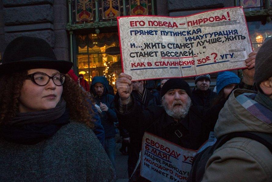 Акция против приговора узникам Болотной