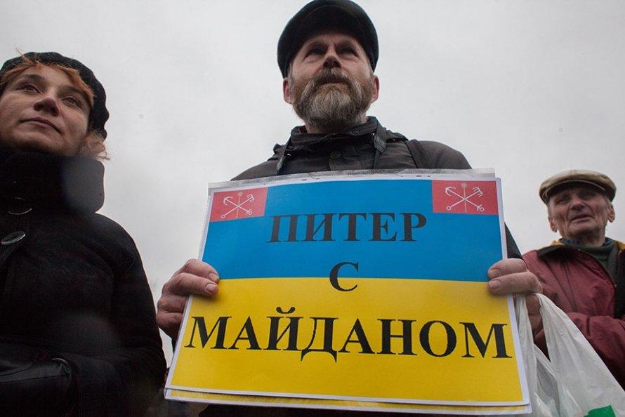 Акция в поддержку Майдана на Марсовом поле 16 февраля