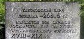 Эксперты, разрешившие застройку Баболовского парка, разжалованы