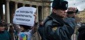 200 человек прошли в Петербурге