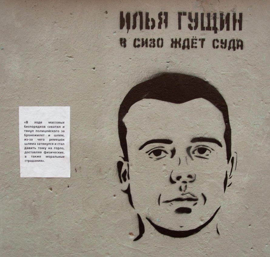 Граффити-акция в поддержку фигурантов «Дела 6 мая»