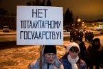 Марш памяти Станислава Маркелова и Анастасии Бабуровой: Фоторепортаж