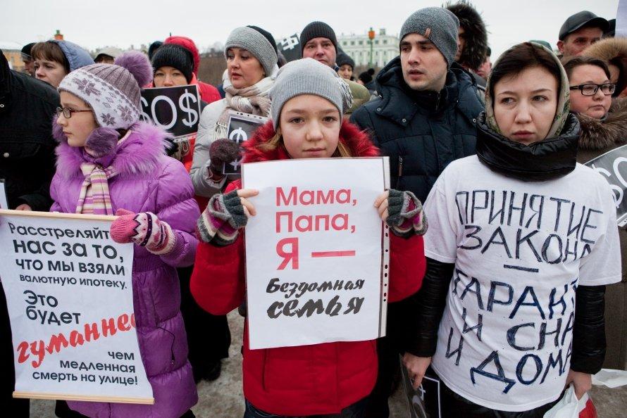 """""""Мама, папа, я – бездомная семья?"""" Митинг валютных заемщиков на Марсовом поле"""