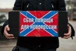 Митинг в поддержку воинов Донбасса: Фоторепортаж