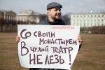 Против Мединского, за  - искусство : Фоторепортаж