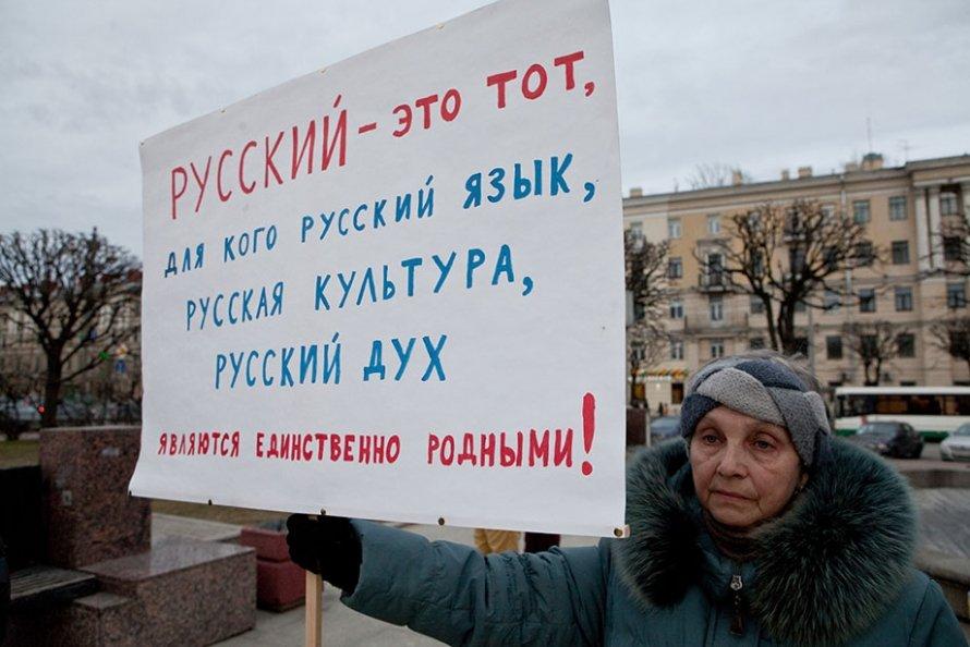 """Митинг  """"Я – русский!"""""""