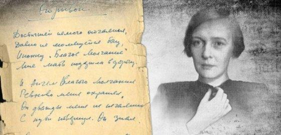 Ольга Берггольц: «Правительство обманывало нас»
