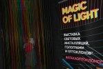 Magic of Light: игры разума и света: Фоторепортаж