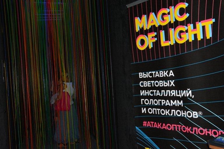 Magic of Light: игры разума и света