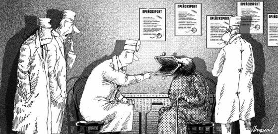 Заболевание: взятка