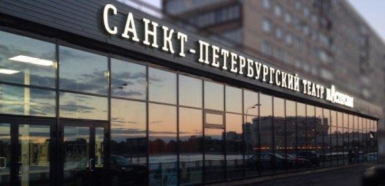"""Новые имена драматургии на сцене """"Мастерской"""""""