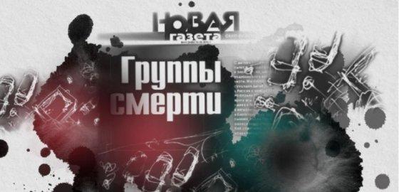 """Уголовное дело по следам """"Группы смерти"""""""
