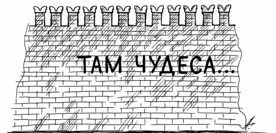 Кремль после выборов