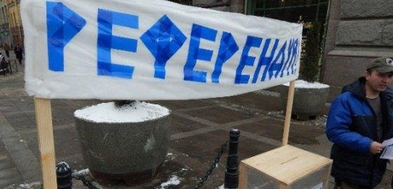 В Петербурге готовятся к референдуму