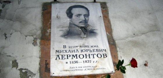 ZOO-зона Лермонтова