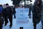 Мы с тобой, Кемерово!: Фоторепортаж