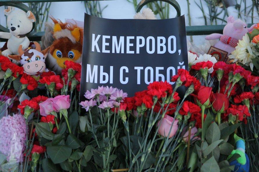 Мы с тобой, Кемерово!