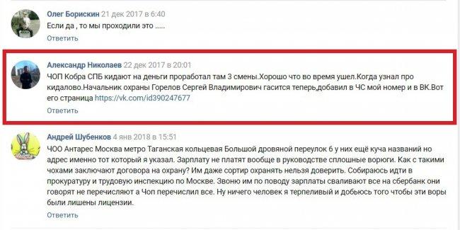 Нелестные отзывы о ЧОП «Кобра» можно найти в социальных сетях Фото: vk.com