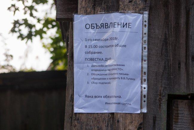 Объявление о предстоящем собрании // Фото: Елена Лукьянова