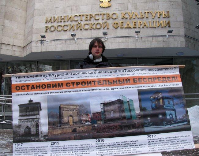 Пикет у здания Министерства культуры // Фото: «Новая в Петербурге»