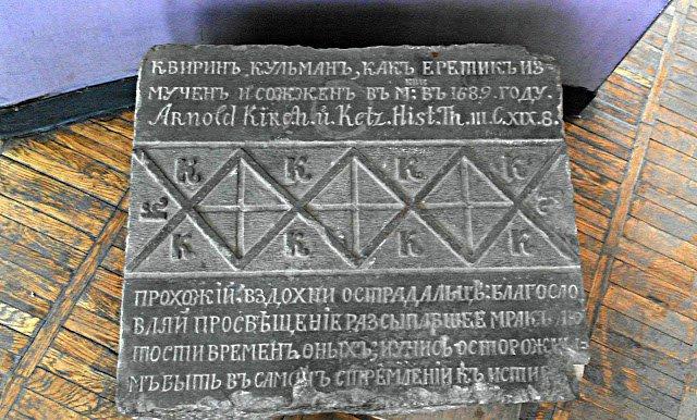Найденная в начале XIX в Москве плита повествует о сожжении еретика Кульмана // Фото: trojza.blogspot.com
