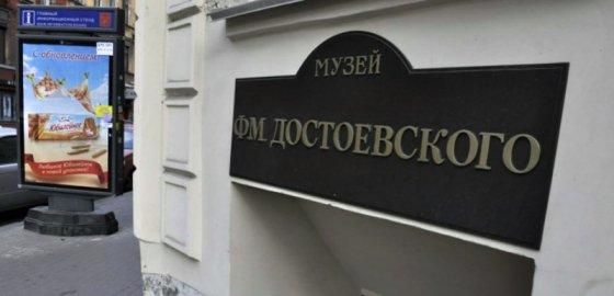 Опрокинуть стакан с Достоевским