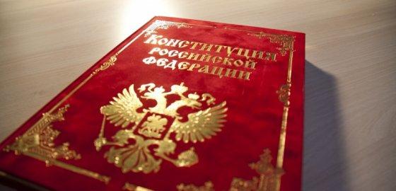 В Конституции не было слова «Ельцин»