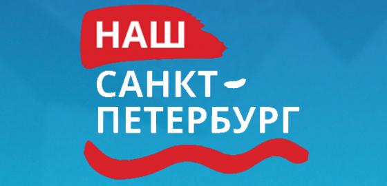 Чей Санкт-Петербург?