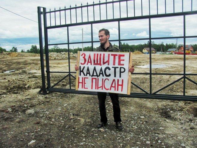 Пикет против уничтожения лесного массива / Фото: Ирина Андрианова