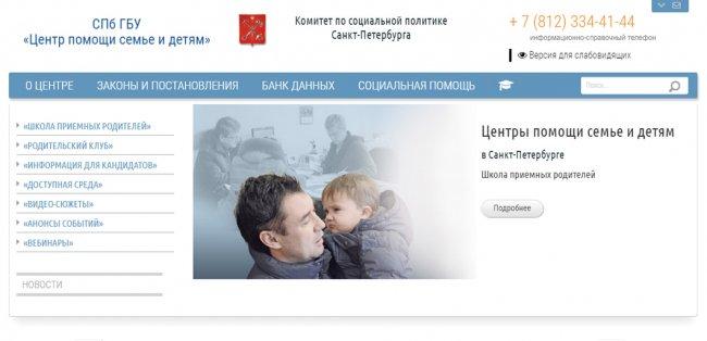 Титульная страница сайта sirota-spb.ru
