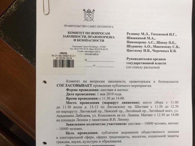 Документ о согласовании шествия и митинга объединенных демократических сил. Фото: facebook.com