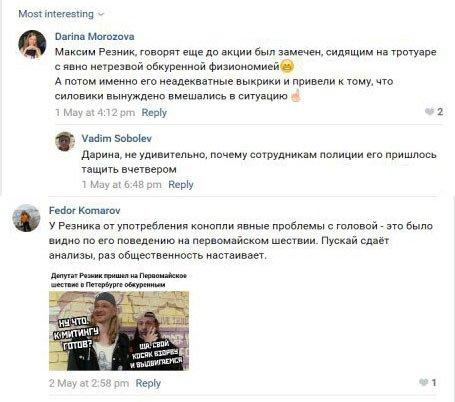 Фото: скриншот из соцсети «ВКонтакте»