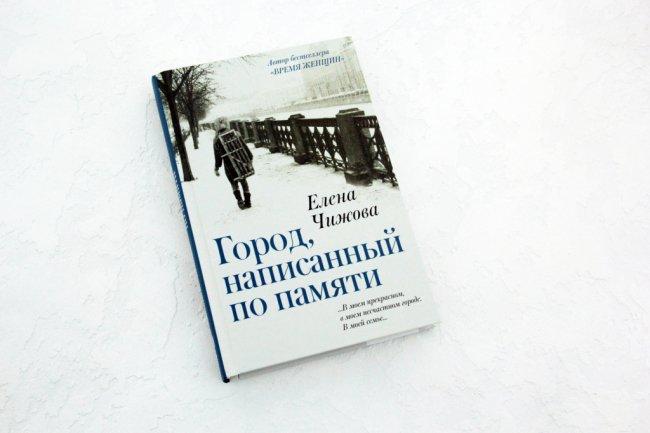 Обложка книги Елены Чижовой «Город, написанный по памяти»