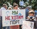 Фоторепортаж: «В Приморске выступили против порта»