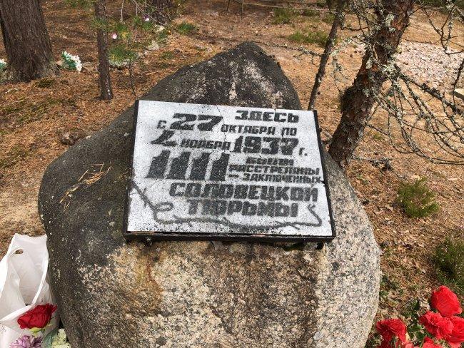 Соловецкий камень. Фото: Даниил Коцюбинский