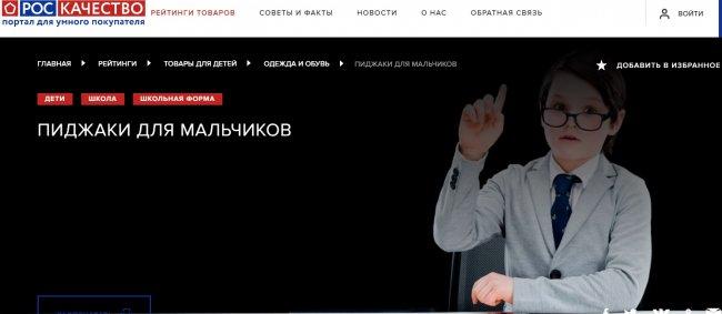 Скриншот с сайта Роскачества