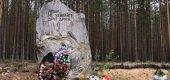 Сандармох — память о государстве-убийце