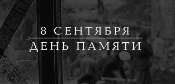 Петербуржцы прочтут имена погибших в блокаду