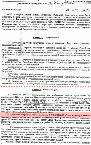 Договор между «Газпром Инвест Запад» (впоследствии «Газпром Инвест») и ООО «Омега». Стоимость работ — более полутора миллиардов рублей
