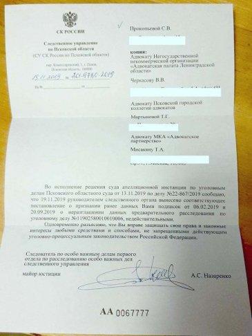 Письмо от следователя, в котором журналистку уведомляют о снятии с нее подписки о неразглашении. Фото предоставлено адвокатом