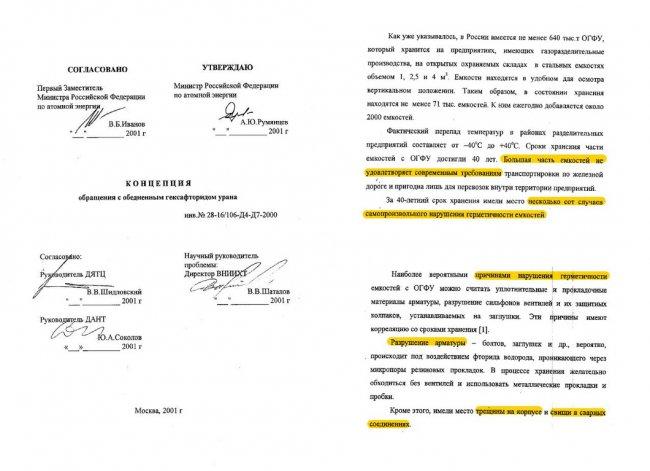 Из Концепции обращения с обедненным гексафторидом урана (Москва. 2001)