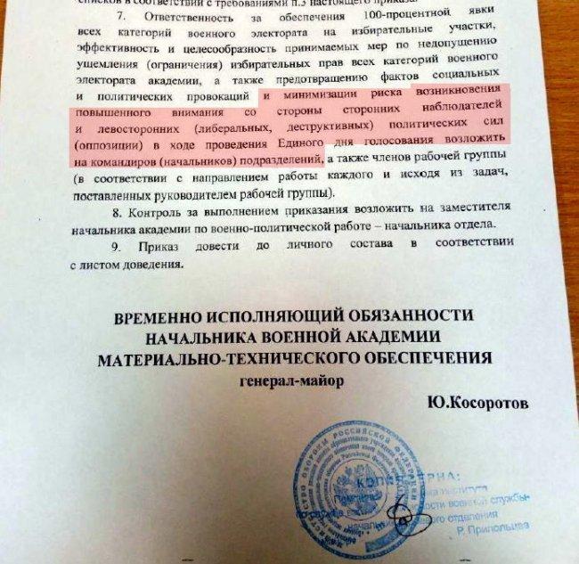 Генерал-майор Юрий Косоротов приказал «минимизировать риск возникновения повышеного внимания со стороны <...> левосторонних (либеральных, деструктивных) политических сил (оппозиции)» в ходе выборов 8 сентября 2019 года. Это ноу-хау!