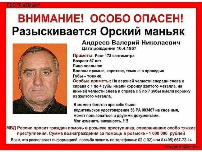 Ориентировка на Валерия Андреева. Фото: vk.com