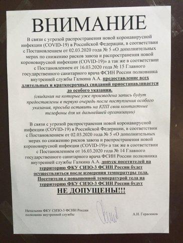 Объявление о запрете свиданий на дверях петербургского СИЗО. Фото автора