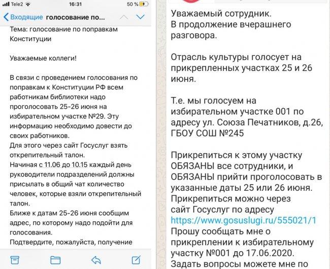 Скриншоты присланы собеседниками «Новой»