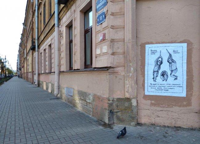 Плакат в поддержку фигурантов дела «Сети» на одной из улиц Петербурга. Фото: facebook.com
