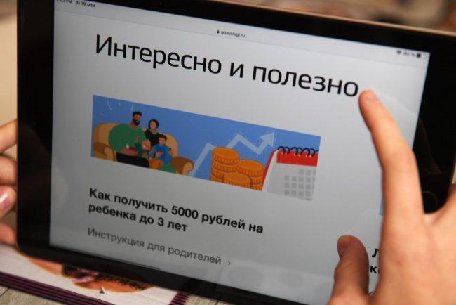 Страница портала государственных услуг Российской Федерации на экране планшета. Фото: РИА Новости